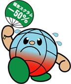 福生スクラム・マイナス50%